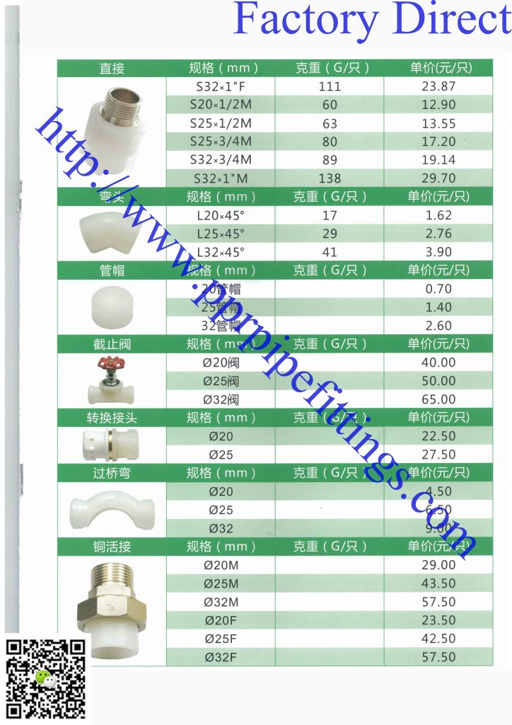 pert pipe fittings for underfloor heating system